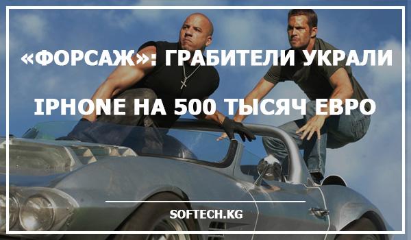«Форсаж»: грабители украли iPhone на 500 тысяч евро