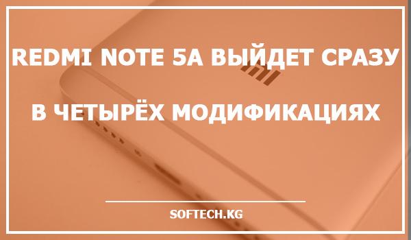 Redmi Note 5A выйдет сразу в четырёх модификациях