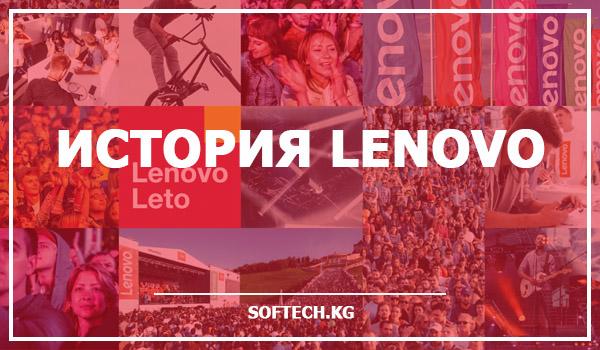 История Lenovo