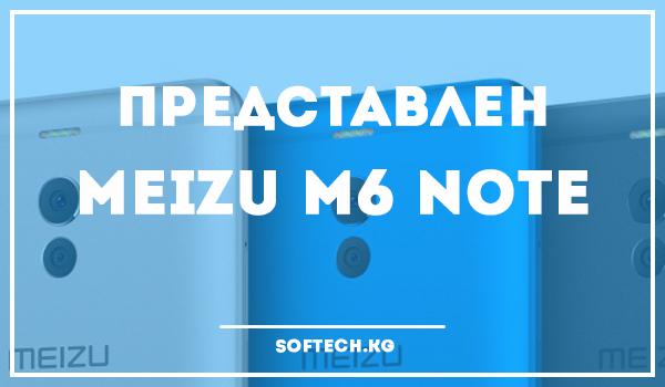 Представлен Meizu M6 Note