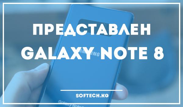 Представлен Samsung Galaxy Note 8