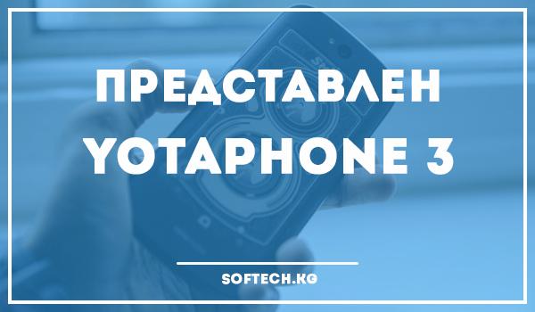 Представлен YotaPhone 3
