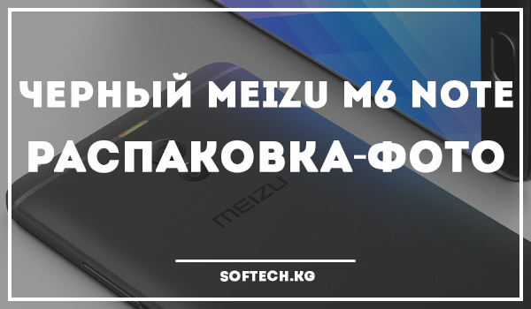 Черный Meizu M6 Note на фото - распаковка и внешний вид