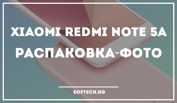 Xiaomi Redmi Note 5A (ФОТО)