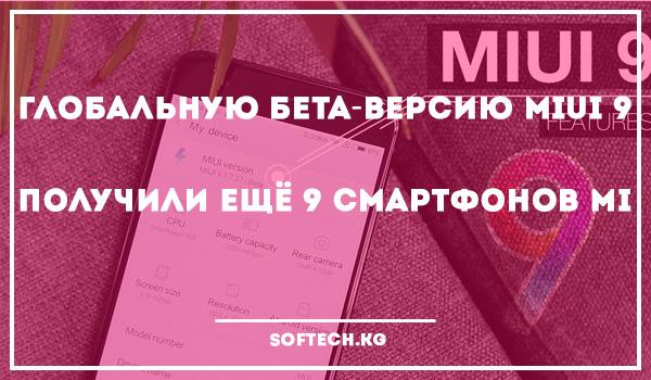 Глобальную бета-версию MIUI 9 получили ещё 9 смартфонов Mi