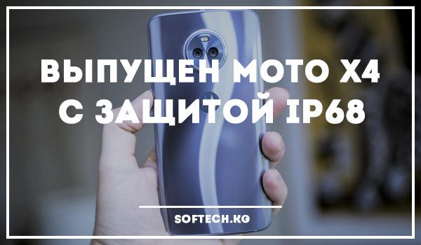 Выпущен Moto X4 с защитой IP68