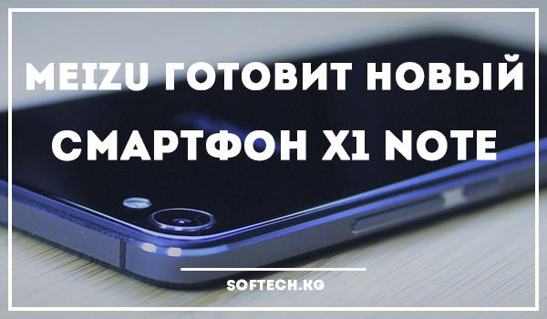 Meizu готовит новый смартфон X1 Note