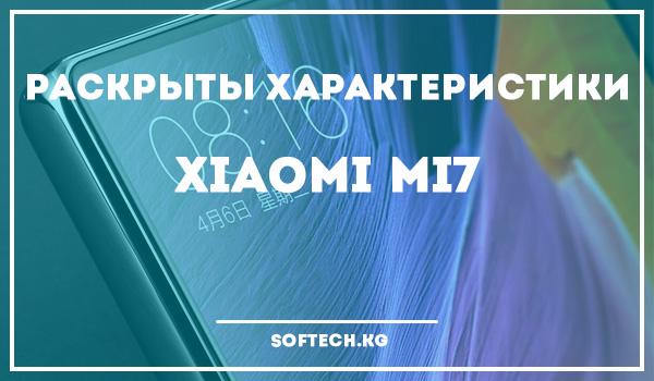 Раскрыты характеристики Xiaomi Mi7