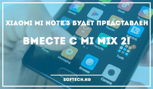 Xiaomi Mi Note 3 будет представлен вместе с Mi Mix 2!