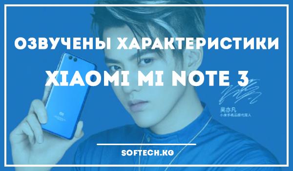 Озвучены характеристики Xiaomi Mi Note 3