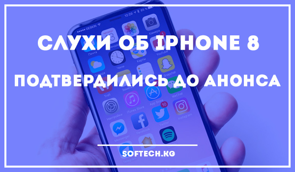 Слухи об iPhone 8 подтвердились до анонса