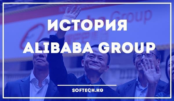 История Alibaba Group