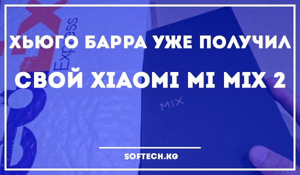Хьюго Барра уже получил свой Xiaomi Mi Mix 2