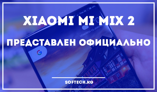 Xiaomi Mi Mix 2 представлен официально