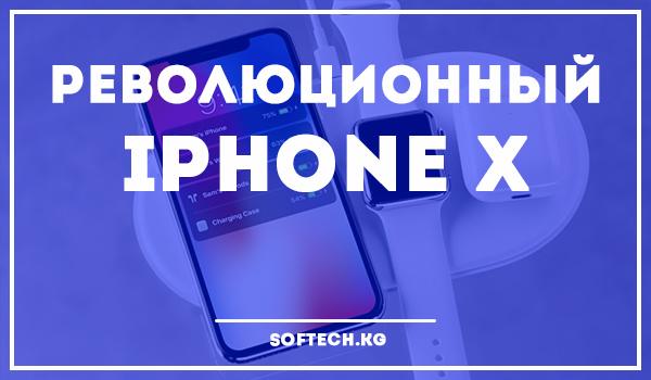 Революционный iPhone X