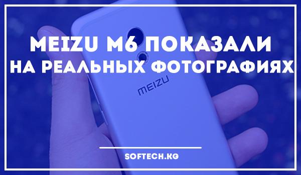 Meizu M6 показали на реальных фотографиях