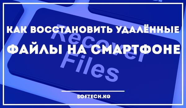 Как восстановить удалённые файлы на смартфоне