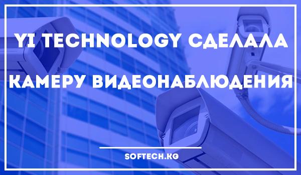 Yi Technology сделала камеру видеонаблюдения