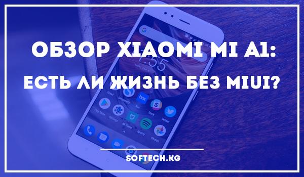 Обзор Xiaomi Mi A1: есть ли жизнь без MIUI?