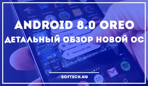 Android 8.0 Oreo — детальный обзор новой ОС