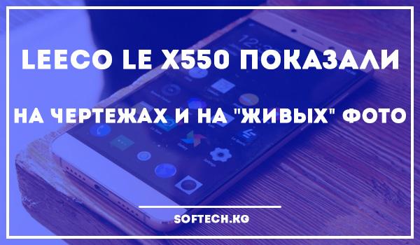 "LeEco Le X550 показали на чертежах и на ""живых"" фото"