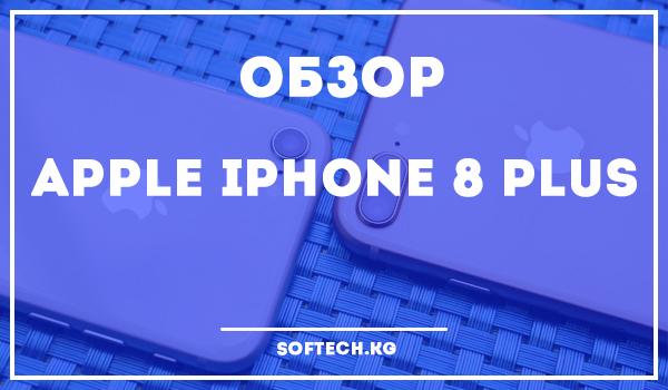 Обзор Apple iPhone 8 Plus