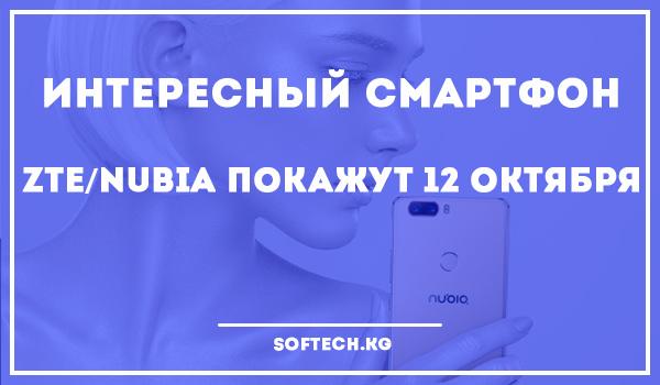 Интересный смартфон ZTE/Nubia покажут 12 октября