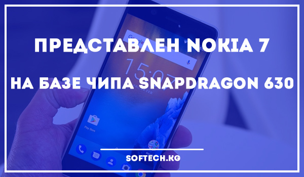 Представлен Nokia 7 на базе чипа Snapdragon 630