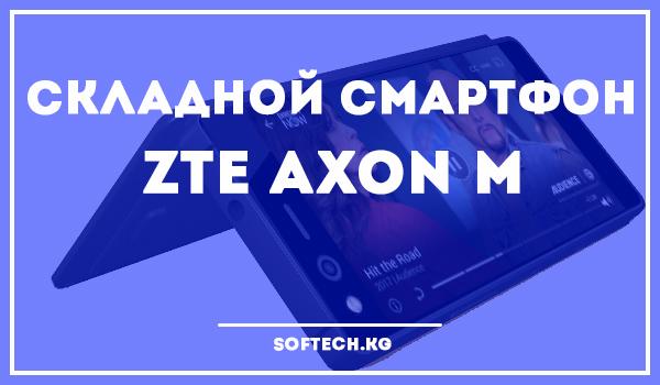 Складной смартфон ZTE Axon M