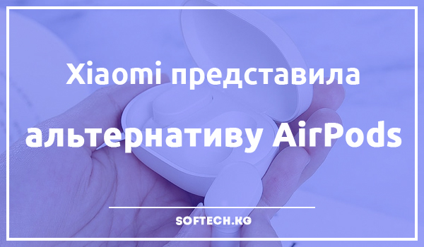 Xiaomi представила альтернативу AirPods