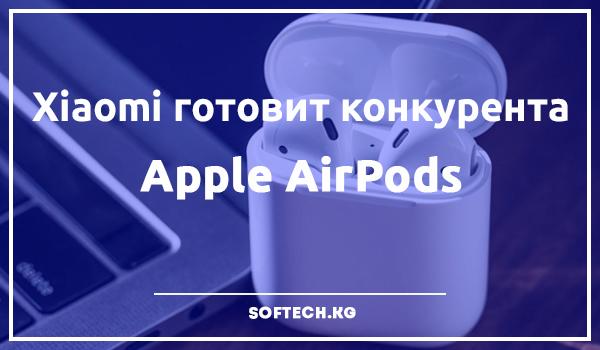 Xiaomi готовит конкурента Apple AirPods