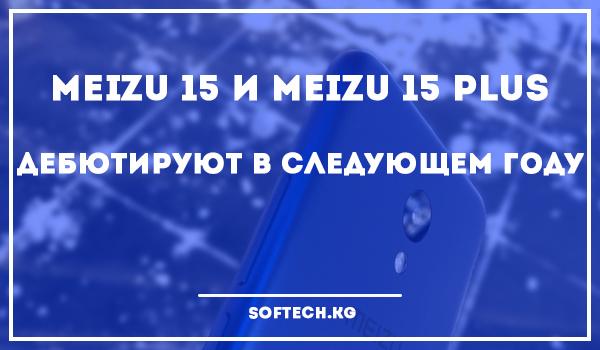 Meizu 15 и Meizu 15 Plus дебютируют в следующем году
