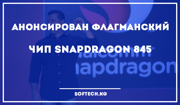 Анонсирован флагманский чип Snapdragon 845