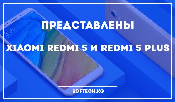 Представлены Xiaomi Redmi 5 и Redmi 5 Plus