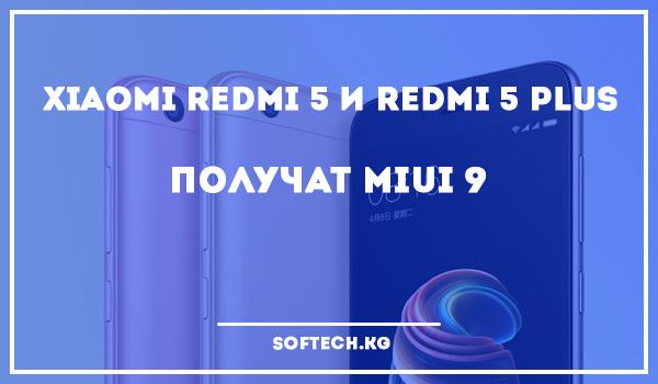 Xiaomi Redmi 5 и Redmi 5 Plus получат MIUI 9