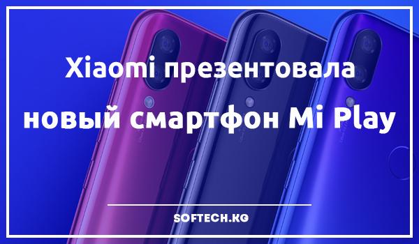Xiaomi презентовала новый доступный смартфон