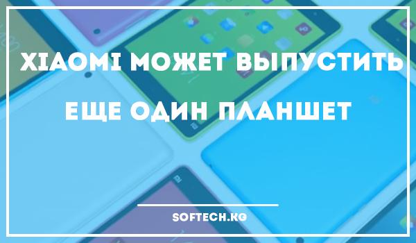 Xiaomi может выпустить еще один планшет