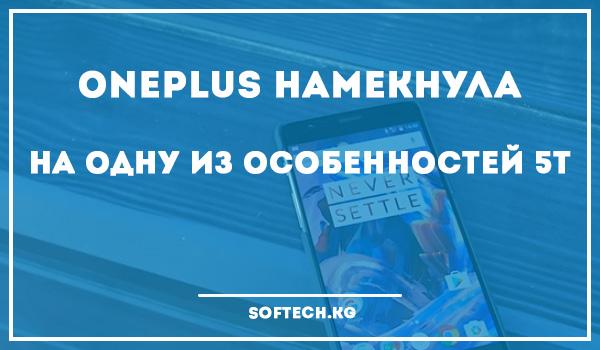 OnePlus намекнула на одну из особенностей 5T