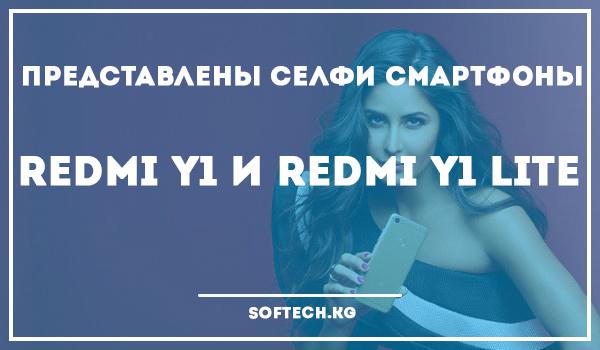 Представлены селфи смартфоны Redmi Y1 и Redmi Y1 Lite