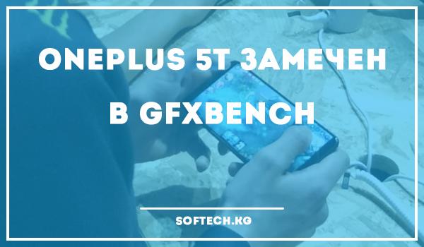 OnePlus 5T замечен в GFXBench