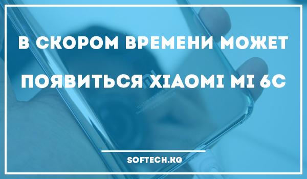 В скором времени может появиться Xiaomi Mi 6C