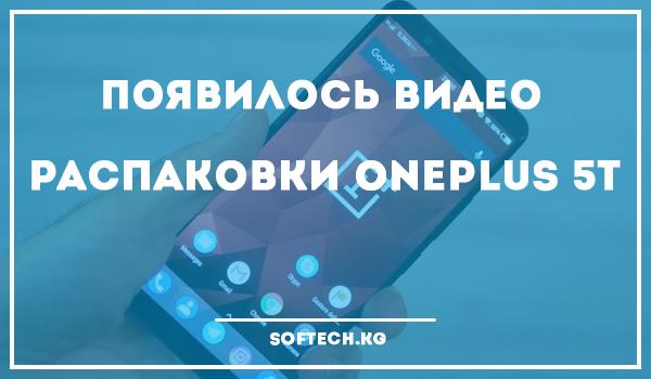 Появилось видео распаковки OnePlus 5T