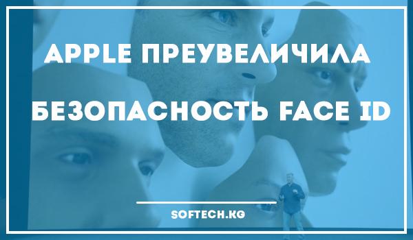 Apple преувеличила безопасность Face ID