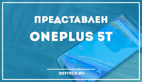 Представлен OnePlus 5T