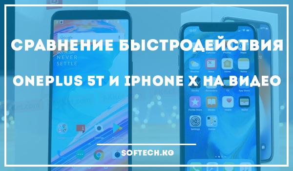 Сравнение быстродействия OnePlus 5T и iPhone X на видео