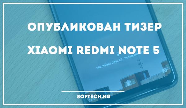Опубликован тизер Xiaomi Redmi Note 5