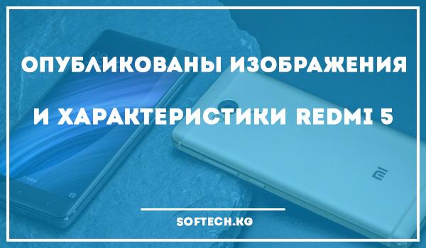 Опубликованы изображения и характеристики Xiaomi Redmi 5
