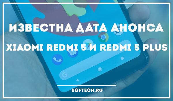 Известна дата анонса Xiaomi Redmi 5 и Redmi 5 Plus
