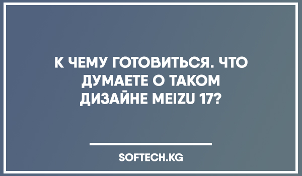 К чему готовиться. Что думаете о таком дизайне Meizu 17?