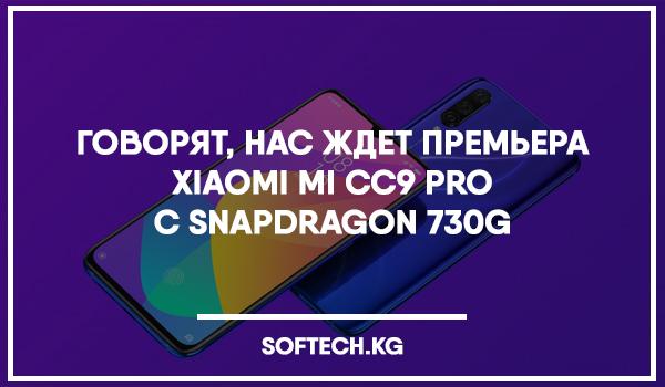 Говорят, нас ждет премьера Xiaomi Mi CC9 Pro с Snapdragon 730G